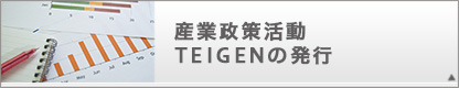 政策活動TEIGENの発行
